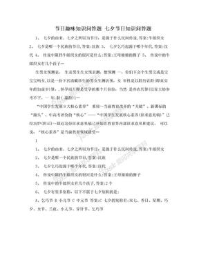 节日趣味知识问答题 七夕节日知识问答题.doc
