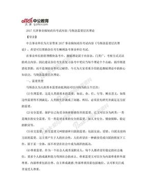 2017天津事业编制政治考试内容:马斯洛需要层次理论.doc