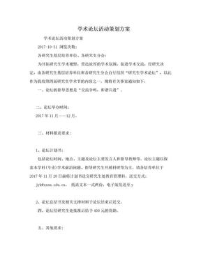 学术论坛活动策划方案.doc