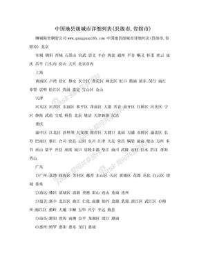 中国地县级城市详细列表(县级市,省辖市).doc