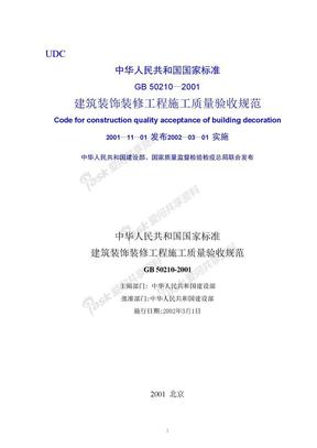 建筑装饰装修工程施工质量验收规范GB50210-2001.doc