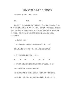 七年级语文(上册)第一单元测试卷 (5).doc