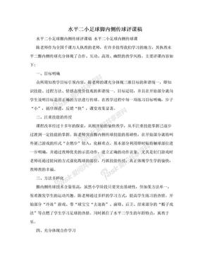 水平二小足球脚内侧传球评课稿.doc