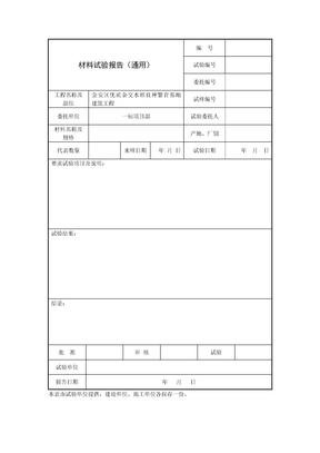 试验报告(空表).doc