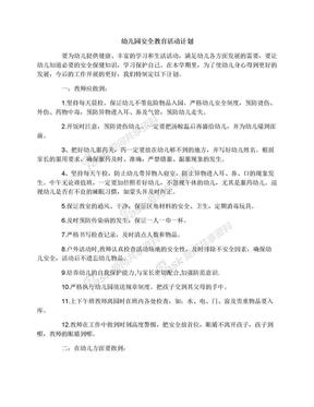 幼儿园安全教育活动计划.docx