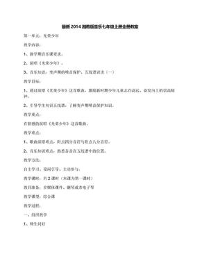 最新2014湘教版音乐七年级上册全册教案.docx