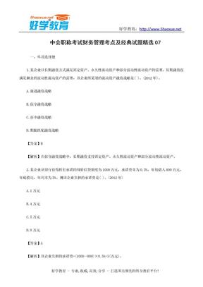中会职称考试财务管理考点及经典试题精选07.doc