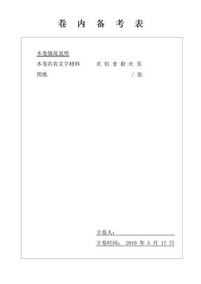 卷内备考表 文字.doc