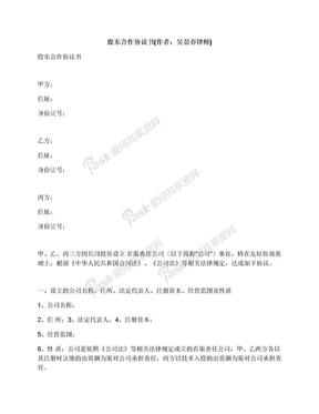 股东合作协议书(作者:吴景春律师).docx