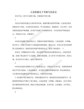 入党积极分子考察写实范文.doc
