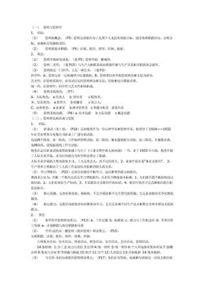 管理学原理考试重点.doc