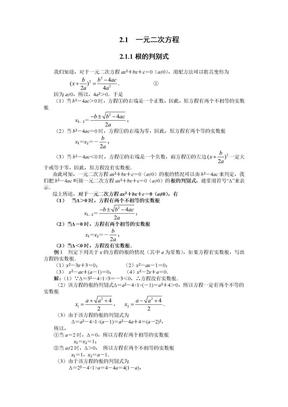 2初高中数学衔接教材3.doc