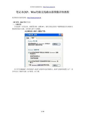 笔记本(XP和Win7)做无线路由器图像详细教程.doc