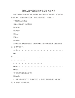 递交入党申请书后培养谈话格式及内容.doc