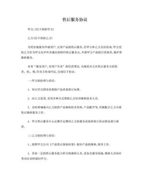 售后服务网点加盟协议(范本).doc