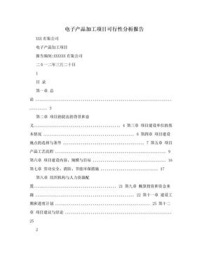 电子产品加工项目可行性分析报告.doc