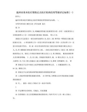 温州市基本医疗保险定点医疗机构信用等级评定标准(一).doc