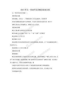 2017年五一劳动节文艺晚会活动方案.doc