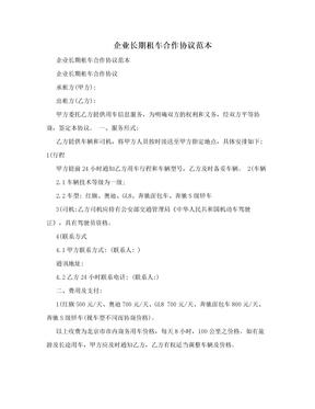 企业长期租车合作协议范本.doc
