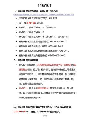 2011.9.20-26新图集总结(1).doc