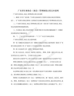 广东省行业协会(商会)管理制度示范文本说明.doc