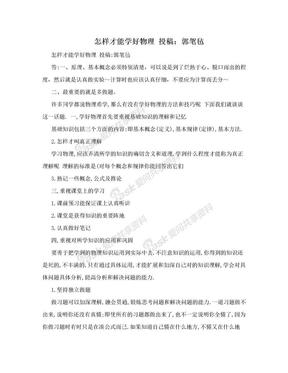 怎样才能学好物理 投稿:郭毠毡.doc