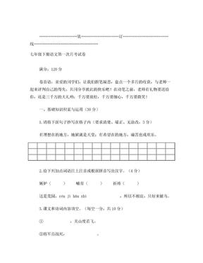 七年级下册语文第一次月考试卷.doc