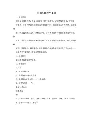 围棋社团教学计划.doc