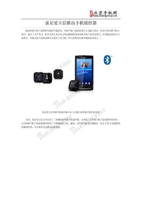 索尼爱立信推出手机遥控器.doc