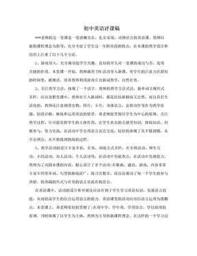 初中英语评课稿.doc