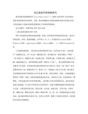 南岳旅游营销策略研究.doc