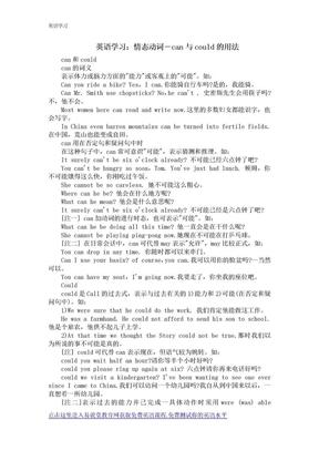 英语学习:情态动词-can与could的用法.doc