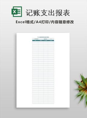 记账支出报表.xlsx