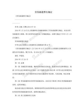 劳务派遣暂行规定.doc