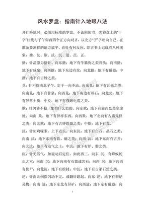 风水罗盘:指南针入地眼八法.pdf