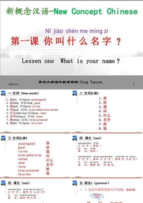 第一课你叫什么名字?.ppt