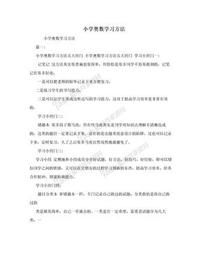 小学奥数学习方法.doc