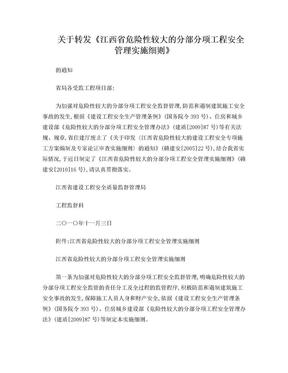 《江西省危险性较大的分部分项工程安全管理实施细则》.doc