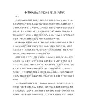 中国居民膳食营养素参考摄入量(完整版).doc