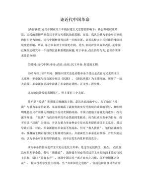 中国近现代史论文-论中国近代革命.doc