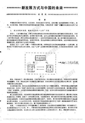 新发展方式与中国的未来 (1).pdf