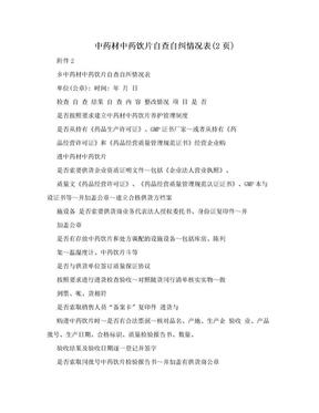 中药材中药饮片自查自纠情况表(2页).doc