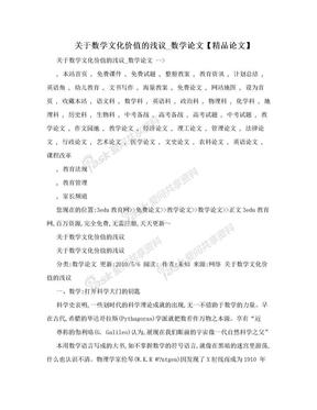 关于数学文化价值的浅议_数学论文【精品论文】.doc