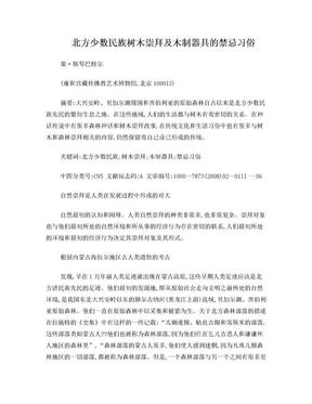 北方少数民族树木崇拜及木制器具的禁忌习俗.doc
