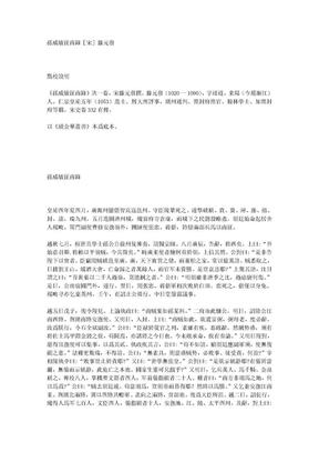 140《孫威敏征南錄》[宋]滕元發.doc