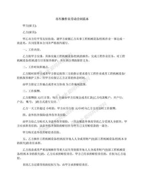 吊车操作员劳动合同范本.docx