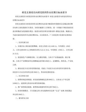 村党支部委员向村党组织作出任期目标承诺书.doc
