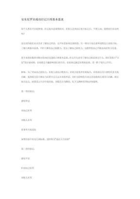 安东尼罗宾成功日记六项基本需求.doc