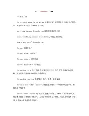 会计专业英语词汇大全[1].doc