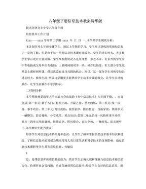 八年级下册信息技术教案清华版.doc